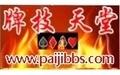 牌技天堂 纯手法牌技揭秘_中国最大的牌技教学网